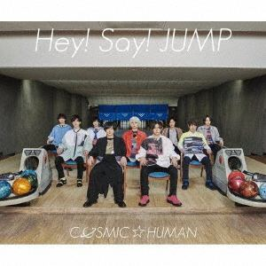 <CD> Hey!Say!JUMP / COSMIC☆HUMAN(通常盤)