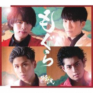 <CD> 斬波 / もぐら(Type-B)
