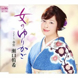 <CD> 瀬口侑希 / 女のゆりかご