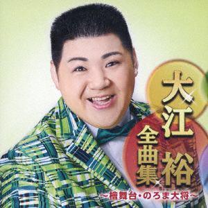 【CD】 大江裕 / 大江裕全曲集~檜舞台・のろま大将~
