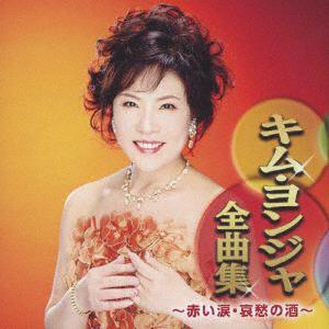 <CD> キム・ヨンジャ / キム・ヨンジャ全曲集~赤い涙・哀愁の酒~
