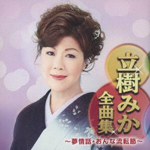【CD】 立樹みか / 立樹みか全曲集~夢情話・おんな流転節~