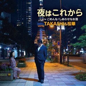 <CD> TAKASHI&桜華 / 夜はこれから