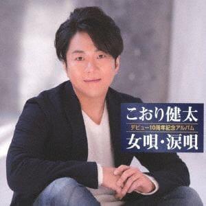 <CD> こおり健太 / 10周年記念アルバム~女唄・涙唄~