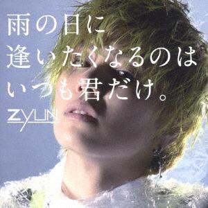 <CD> ZYUN. / 雨の日に逢いたくなるのはいつも君だけ。(初回限定盤)(DVD付)