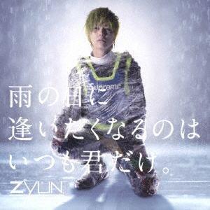 <CD> ZYUN. / 雨の日に逢いたくなるのはいつも君だけ。(通常盤)