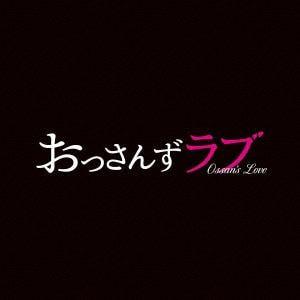 <CD> テレビ朝日系土曜ナイトドラマ「おっさんずラブ」オリジナル・サウンドトラック