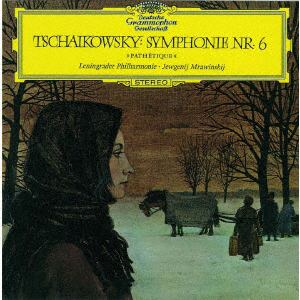 <CD> ムラヴィンスキー / チャイコフスキー:交響曲第6番「悲愴」