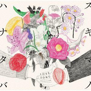 <CD> スキマスイッチ / スキマノハナタバ ~Love Song Selection~(初回限定盤)(DVD付)