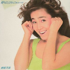 <CD> 柏原芳恵 / 待ちくたびれてヨコハマ+2(紙ジャケット仕様)