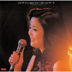 <CD> テレサ・テン / ファースト・コンサート