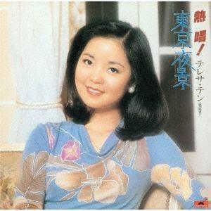 <CD> テレサ・テン / 熱唱! テレサ・テン『東京夜景』