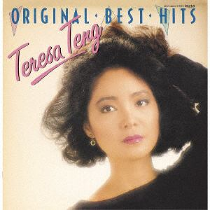 <CD> テレサ・テン / オリジナル・ベスト・ヒット