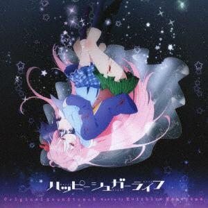 <CD> アニメ「ハッピーシュガーライフ」オリジナル・サウンドトラック