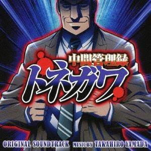 <CD> アニメ「中間管理録トネガワ」オリジナル・サウンドトラック