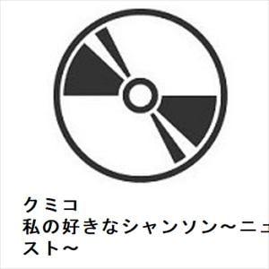 【CD】 クミコ / 私の好きなシャンソン~ニューベスト~