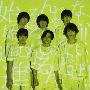 <CD> 関ジャニ∞ / ここに(初回限定盤)(DVD付)