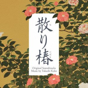 <CD> 映画「散り椿」オリジナル・サウンドトラック