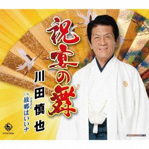 <CD> 川田慎也 / 祝宴の舞