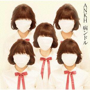 <CD> 病ンドル / ANKH(TYPE-B)