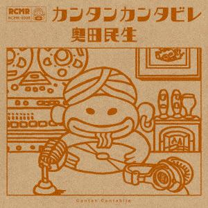 <CD> 奥田民生 / カンタンカンタビレ(通常盤)