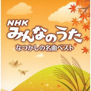 <CD> 決定盤「NHKみんなのうた」なつかしの名曲ベスト