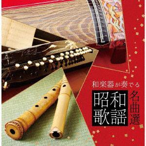 <CD> 決定盤 和楽器が奏でる昭和歌謡名曲選