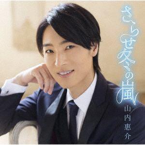 <CD> 山内惠介 / さらせ冬の嵐(島盤)