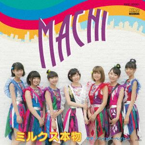 【CD】ミルクス本物 / MACHI/Baby Baby