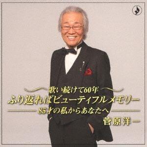 <CD> 菅原洋一 / 歌い続けて60年~85歳の私からあなたへ~