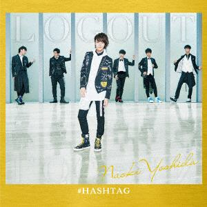 <CD> #ハッシュタグ / LOG OUT(吉田尚貴ver.)(初回生産限定盤)