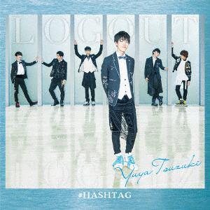 <CD> #ハッシュタグ / LOG OUT(都築雄哉ver.)(初回生産限定盤)