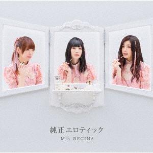 <CD> Mia REGINA / TVアニメ『閃乱カグラ SHINOVI MASTER -東京妖魔篇-』ED主題歌「純正エロティック」