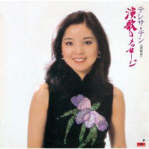 <CD> テレサ・テン / 演歌のメッセージ