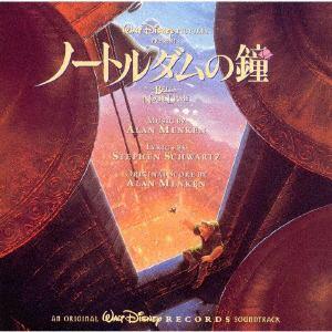 <CD> ノートルダムの鐘 オリジナル・サウンドトラック 日本語版