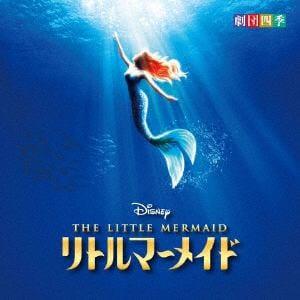 <CD> 劇団四季 / ディズニー リトルマーメイド ミュージカル 劇団四季