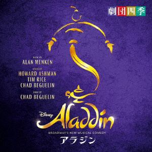 【CD】 劇団四季 / アラジン BROADWAY´S NEW MUSICAL COMEDY