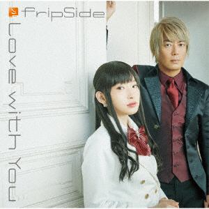 <CD> fripSide / Love with You(TVアニメ「寄宿学校のジュリエット」オープニングテーマ)(通常盤)