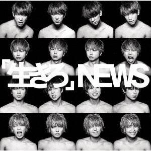 <CD> NEWS / 「生きろ」(通常盤)