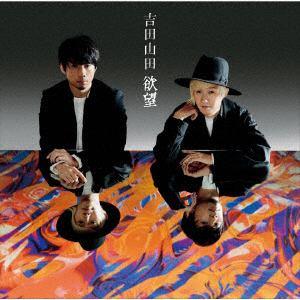 <CD> 吉田山田 / 欲望(ボーナストラック盤)