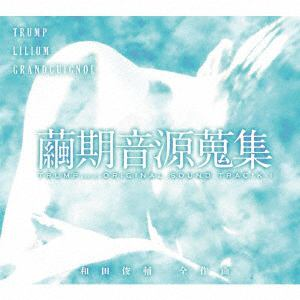 【CD】 繭期音源蒐集 TRUMP series ORIGINAL SOUNDTRACK-I