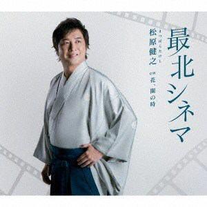 <CD> 松原健之 / 最北シネマ