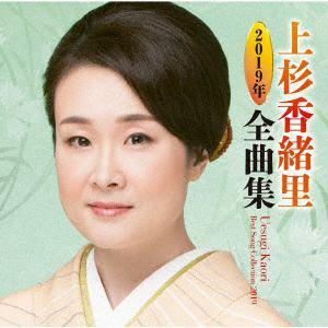 <CD> 上杉香緒里 / 上杉香緒里2019年全曲集