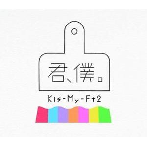 <CD> Kis-My-Ft2 / 君、僕。(初回盤A)(DVD付)