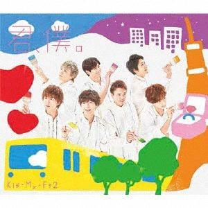 <CD> Kis-My-Ft2 / 君、僕。(通常盤)