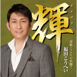 【CD】福田こうへい / 演歌名曲集