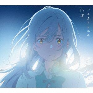 <CD> ハルカトミユキ / 17才(期間生産限定アニメ盤)(Blu-ray Disc付)