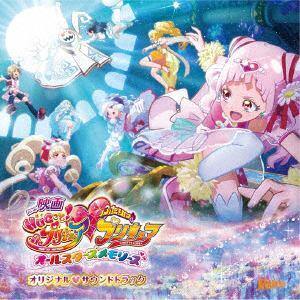 <CD> 映画「HUGっと!プリキュアふたりはプリキュアオールスターズメモリーズ」オリジナルサウンドトラック