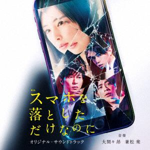【CD】 映画「スマホを落としただけなのに」オリジナル・サウンドトラック