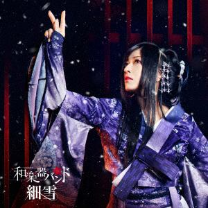 <CD> 和楽器バンド / 細雪(初回生産限定盤)(Blu-ray Disc付)